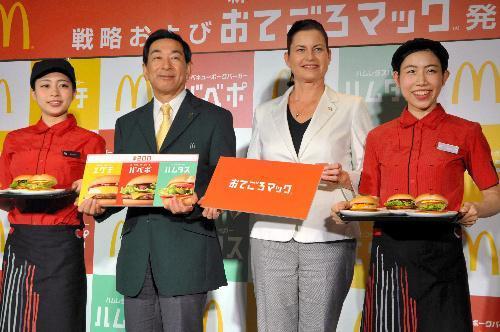 2015年、200円の新バーガー3種を発表するサラ・カサノバCEO(右から2人目)