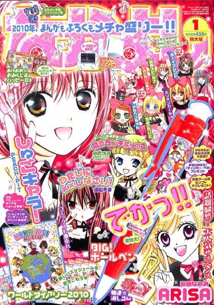 2010年1月号の表紙