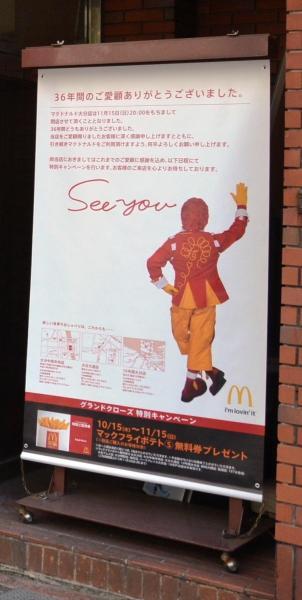 閉店を知らせるマクドナルド大分店の看板