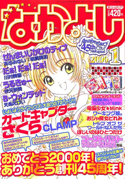 2000年1月号の表紙