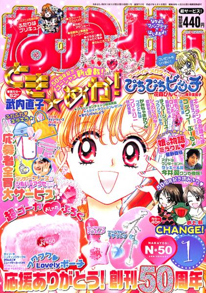 2005年1月号の表紙