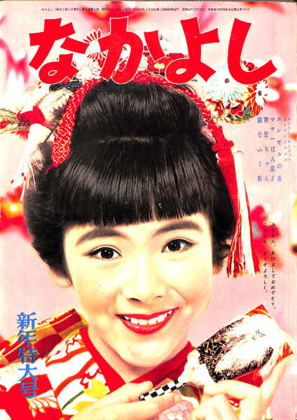 1960年1月号の表紙