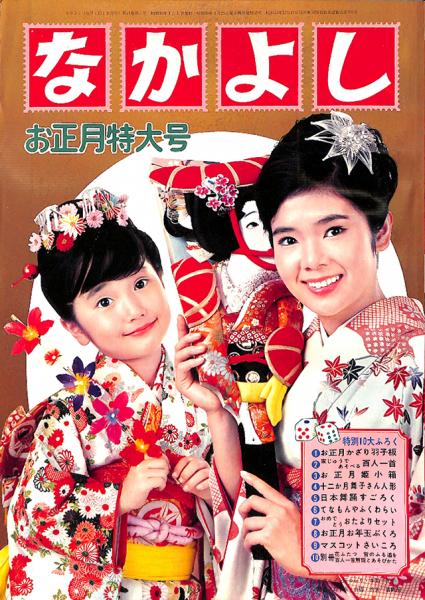 1965年1月号の表紙