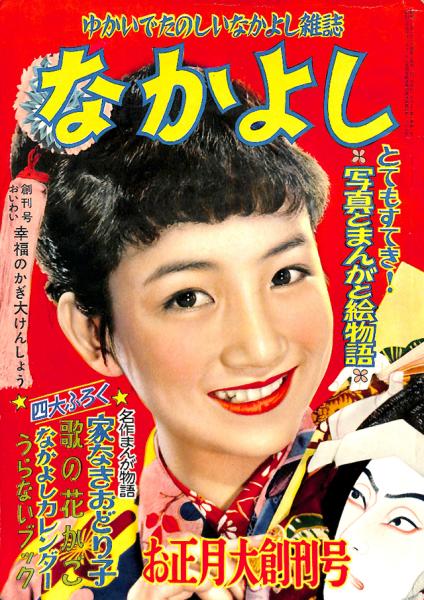1955年1月号の表紙