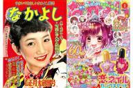 「なかよし」1955年1月号の表紙(左)と2015年1月号の表紙