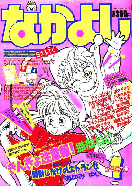 1990年1月号の表紙