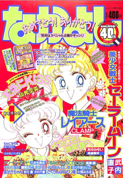 1995年1月号の表紙