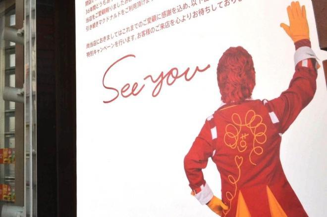 閉店を知らせるマクドナルド大分店のポスター=稲垣千駿撮影