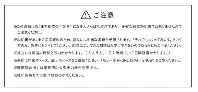 ペーパークラフトの「説明書」に記された注意事項