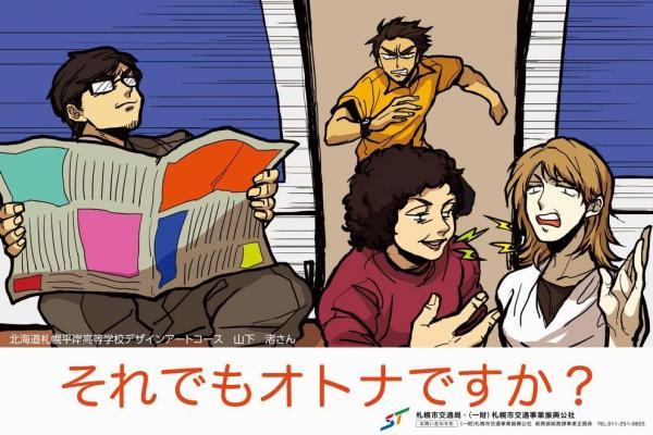 高校生が作成した、乗車マナー向上を呼びかける札幌市営地下鉄のポスター(2015年度下半期分)