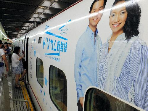 2015年、ドリームズ・カム・トゥルーの写真や、公募で集めた「夢」をラッピングした九州新幹線の車両