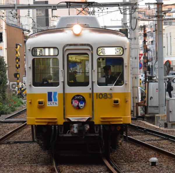 IruCa発売10周年記念のヘッドマークを付けた電車=2015年2月2日