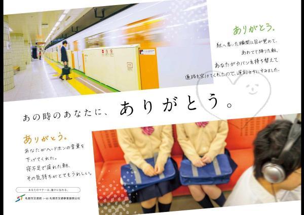 2013年度の札幌市営地下鉄のポスター