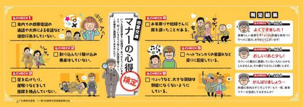 2012年度の札幌市営地下鉄のポスター