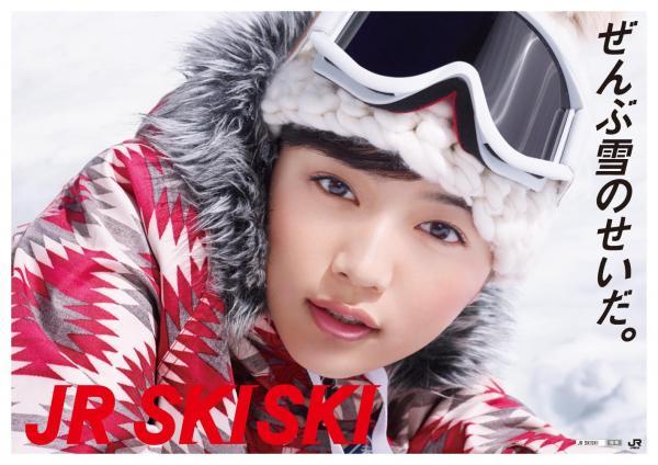 川口春奈さんを起用した「JR SKISKI」のポスター(2013~2014シーズン)