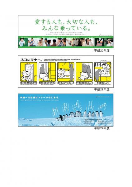 2010年度以前の札幌市営地下鉄のポスター