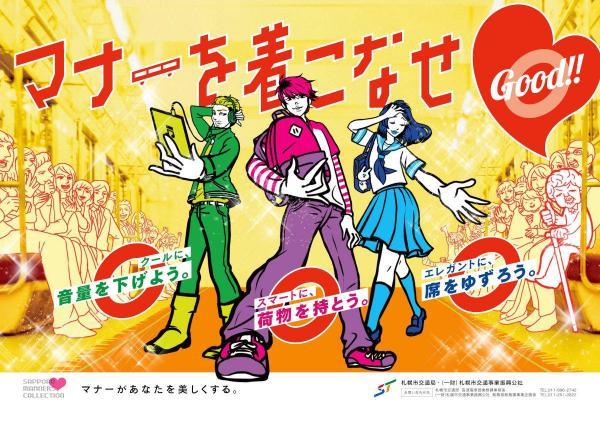 2015年度の札幌市営地下鉄のポスター