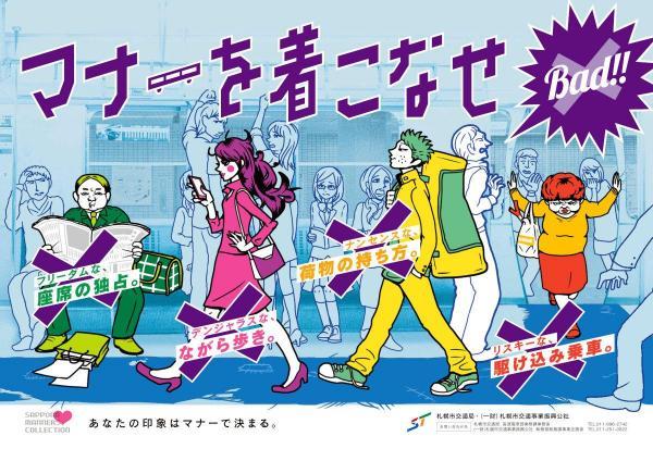 2015年度上半期の札幌市営地下鉄のポスター
