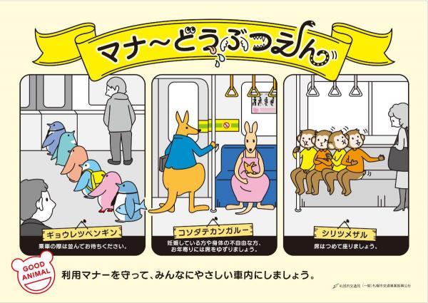 2014年度の札幌市営地下鉄のポスター