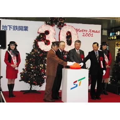 2001年12月、30周年を祝うツリーを点灯する桂信雄市長ら