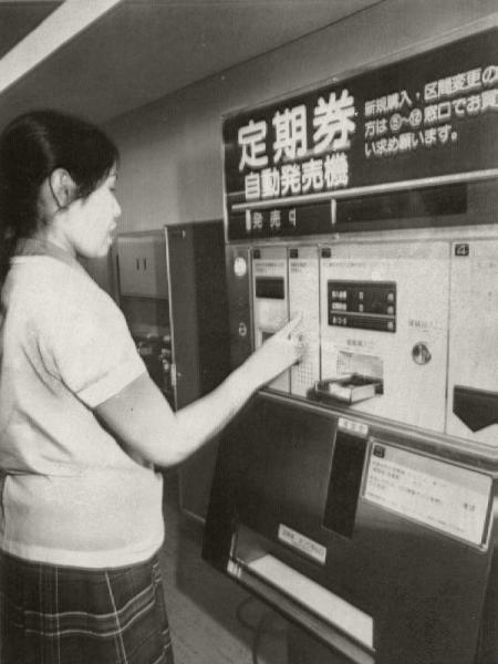 1981年、札幌の地下鉄大通駅で使われる定期券自動発売機