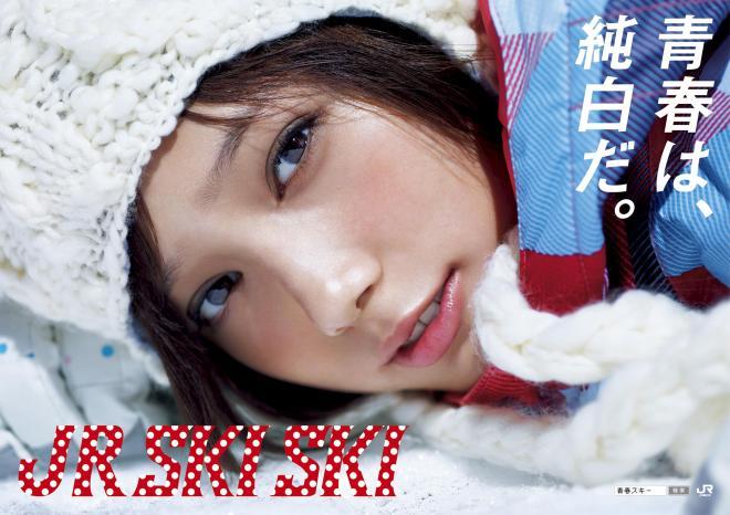 本田翼さんを起用した「JR SKISKI」のポスター(2012~2013シーズン)
