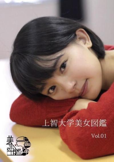 「上智大学美女図鑑」(@sophiabijo)は、これまでに上智大在籍の美女計75人をツイッター上で紹介(11月末現在)。11月10日には、ネット未公開写真を集めた写真集(フルカラー全28ページ)を発売しました。1冊500円。購入はこちらから(http://sophiabijo.thebase.in/items/959024)。