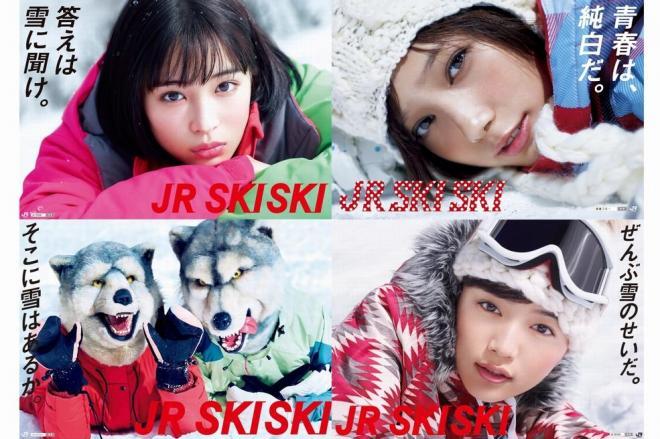 最近の「JR SKISKI」の広告。今年はオオカミ?