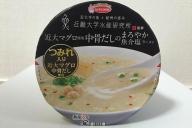 新発売の「近畿大学水産研究所監修 近大マグロ使用 中骨だしのまろやか魚介塩ラーメン」