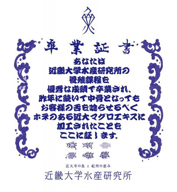 カップ麺のフタに記載されている「卒業証書」