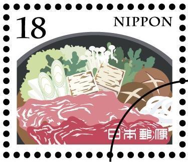今年の「18円切手」(すき焼き)