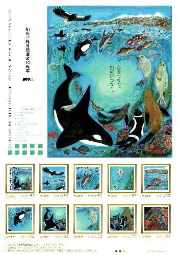 知床財団が発売した世界遺産10周年記念切手シートの「海」シリーズ