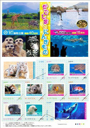 「かごしまのにんきもの」を集めたオリジナルフレーム切手
