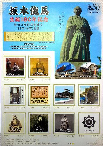 発売された「坂本龍馬生誕180年記念」フレーム切手