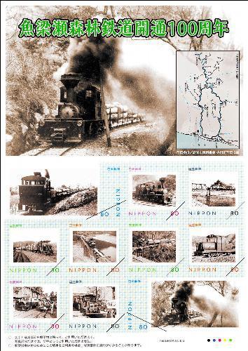 魚梁瀬森林鉄道開通100周年記念シート