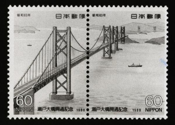 1988年4月8日に売り出された瀬戸大橋(本州四国連絡橋 児島ー坂出ルート)開通(4月10日)の記念切手