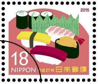 昨年の「18円切手」(寿司)