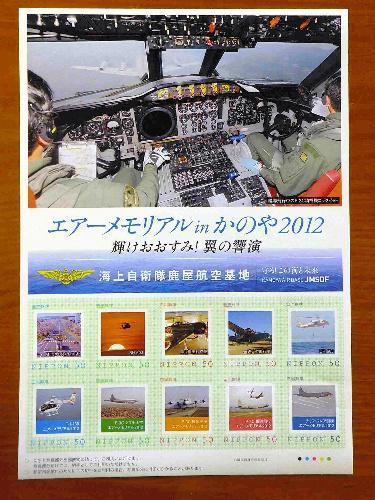 「エア-メモリアルinかのや2012」記念のフレーム切手