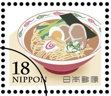 今年の「18円切手」(ラーメン)