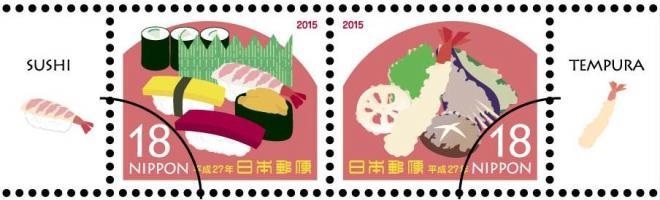 こちらは昨年の18円切手