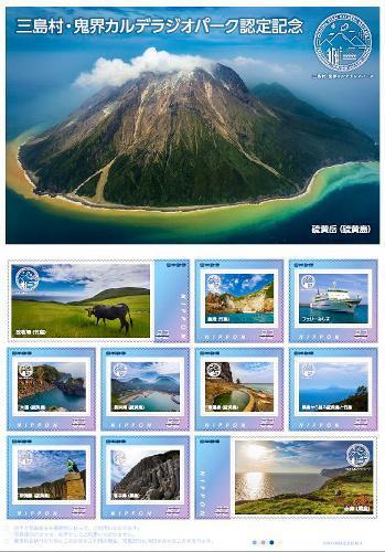 三島村・鬼界カルデラの日本ジオパーク認定記念切手