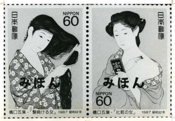 1987年4月の切手趣味週間にちなんだ60円記念切手