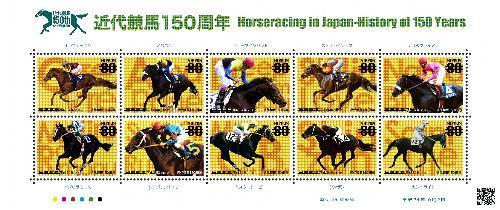 歴代の三冠馬をあしらった近代競馬150周年の記念切手