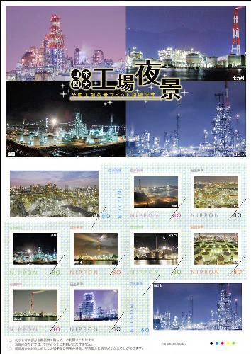 工場夜景の切手シート(見本)