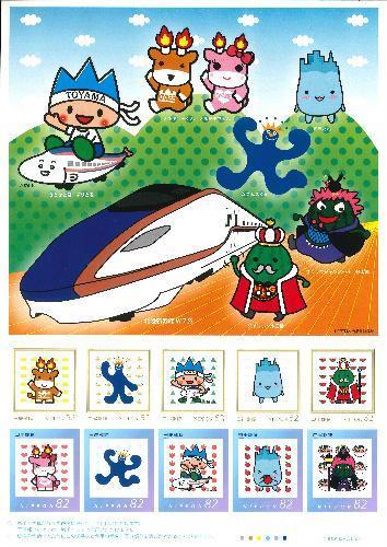 北陸新幹線W7系と県内のゆるキャラがコラボした記念切手シート