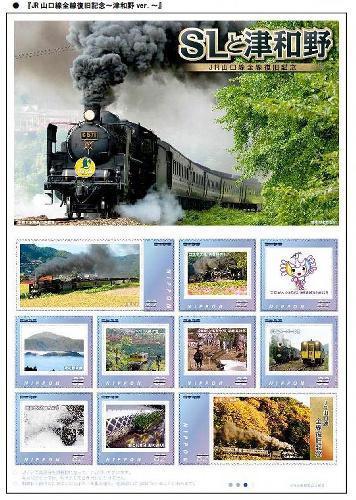 限定発売されるフレーム切手「JR山口線全線復旧記念~津和野バージョン」