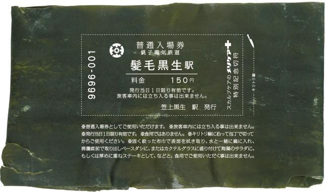 本物の昆布を使用した髪毛黒生駅記念入場券
