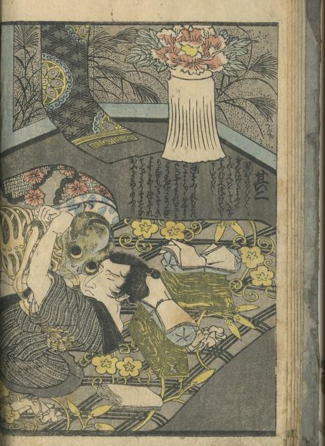 祖母の家から出てきた合本に入っていた、歌川豊国「絵本 開中鏡」のなかの、骸骨と男が交わる場面(画像をトリミングしています)
