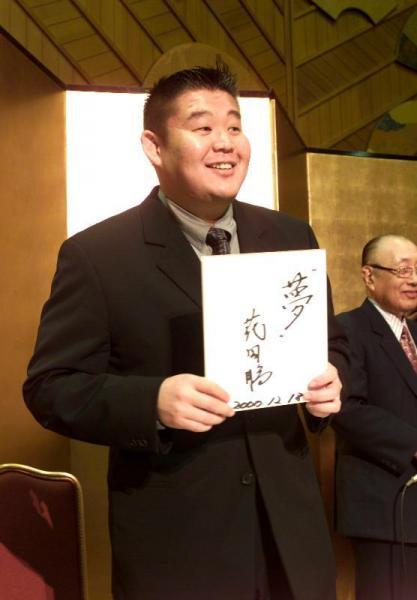 【2000年12月18日】日本相撲協会に退職届を出した花田勝さんは色紙に「夢」と書いた