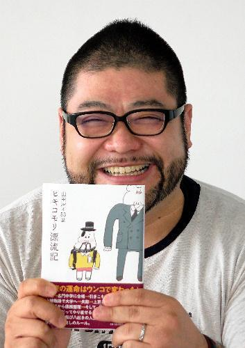 自身の引きこもり経験をまとめた『ヒキコモリ漂流記』を手にする山田ルイ53世さん=2015年9月